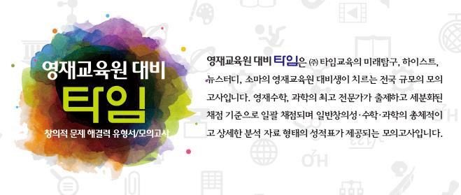 2018학년도 영재원 대비 타임교육 솔루션 '타임'