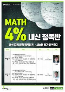 20171103_미래탐구_수성_매쓰4%반