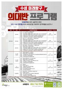 20180129_미래탐구_수성_3월 의대반 강좌
