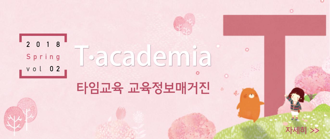 타임교육 교육종합매거진 'T-academia' 2호