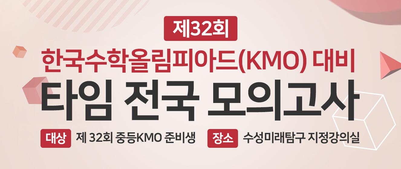 제32회 KMO대비 모의고사
