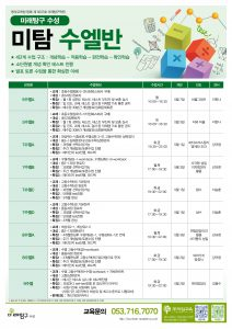 20180423_미래탐구_수성_5월개강강좌2