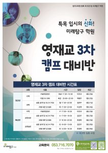 20180502_미래탐구_수성_영재교 3차캠프