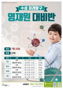 20180611_미래탐구_수성_영재원대비반