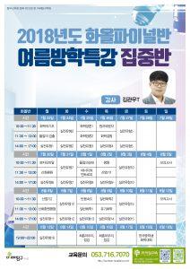 20180614_미래탐구_수성_화올반