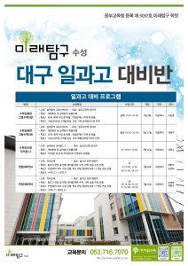 20180618_미래탐구_수성_일과고대비반